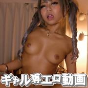 ギャル専エロ動画